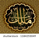 the name of allah malik means... | Shutterstock .eps vector #1184253049