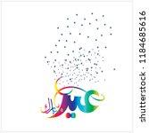 eid mubarak with arabic... | Shutterstock .eps vector #1184685616