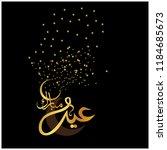 eid mubarak with arabic... | Shutterstock .eps vector #1184685673