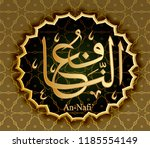 the name of allah an nafi '... | Shutterstock .eps vector #1185554149