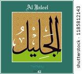 asmaul husna  99 names of allah.... | Shutterstock .eps vector #1185812143