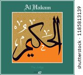 asmaul husna  99 names of allah....   Shutterstock .eps vector #1185813139
