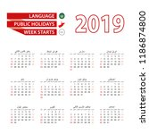 calendar 2019 in arabic...   Shutterstock .eps vector #1186874800