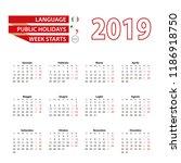 calendar 2019 in italian... | Shutterstock .eps vector #1186918750