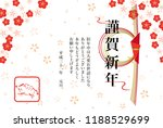 japanese new year's card in... | Shutterstock .eps vector #1188529699