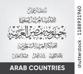 arabic calligraphy  saudi  ... | Shutterstock .eps vector #1188931960