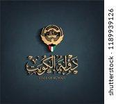 arabic calligraphy  kuwait ... | Shutterstock .eps vector #1189939126