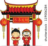 Cartoon of Boy & Girl Greeting Chinese New Year