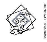 sale hand lettering design... | Shutterstock .eps vector #1191007609