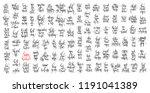 set of 100 hand lettering... | Shutterstock .eps vector #1191041389