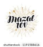 mazal tov  congratulations card.... | Shutterstock .eps vector #1191588616