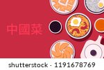 set of chinese food. chinese... | Shutterstock .eps vector #1191678769