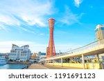 kobe japan   october 15  2016 ...   Shutterstock . vector #1191691123