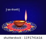 happy diwali wallpaper design... | Shutterstock .eps vector #1191741616