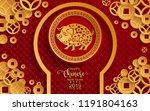happy chinese new year 2019... | Shutterstock .eps vector #1191804163