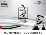 uae national day  with sheikh... | Shutterstock .eps vector #1192088653