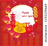 creative chinese new year 2019. ... | Shutterstock .eps vector #1192159669
