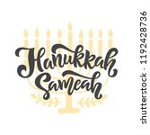 happy hanukkah holiday... | Shutterstock .eps vector #1192428736