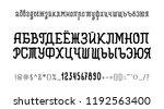 russian vector font  cyrillic... | Shutterstock .eps vector #1192563400