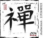 kanji calligraphic   chinese .... | Shutterstock .eps vector #1192638523