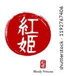 hand drawn china hieroglyph...   Shutterstock .eps vector #1192767406