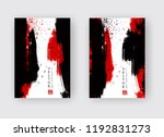 black and red ink brush stroke... | Shutterstock .eps vector #1192831273