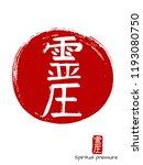 hand drawn china hieroglyph...   Shutterstock .eps vector #1193080750