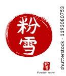hand drawn china hieroglyph...   Shutterstock .eps vector #1193080753