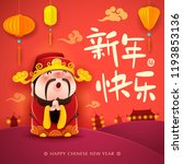 chinese god of wealth. happy... | Shutterstock .eps vector #1193853136