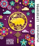 happy chinese new year papercut ... | Shutterstock .eps vector #1193858986