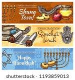 happy hanukkah  shana tova or... | Shutterstock .eps vector #1193859013