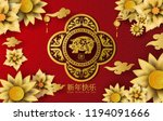 2019 happy chinese new year of... | Shutterstock .eps vector #1194091666