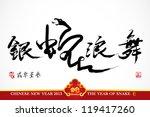 vector snake calligraphy ... | Shutterstock .eps vector #119417260