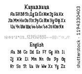 vector calligraphy alphabet.... | Shutterstock .eps vector #1194330403