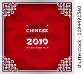 chinese new year 2019 banner.... | Shutterstock .eps vector #1194491560