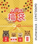 japanese lucky bag in 2019... | Shutterstock .eps vector #1194730690