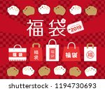 japanese lucky bag in 2019... | Shutterstock .eps vector #1194730693