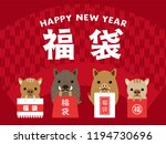 japanese lucky bag in 2019... | Shutterstock .eps vector #1194730696