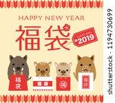 japanese lucky bag in 2019... | Shutterstock .eps vector #1194730699