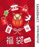 japanese lucky bag in 2019... | Shutterstock .eps vector #1194889093