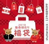 japanese lucky bag in 2019... | Shutterstock .eps vector #1194889099