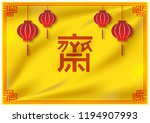 chinese lanterns with decorated ... | Shutterstock .eps vector #1194907993