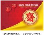 chinese vegan festival card and ... | Shutterstock .eps vector #1194907996