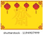chinese lanterns with decorated ... | Shutterstock .eps vector #1194907999