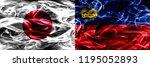 japan vs liechtenstein ... | Shutterstock . vector #1195052893