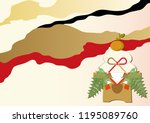 japanese style background...   Shutterstock .eps vector #1195089760