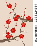 image material of red plum... | Shutterstock .eps vector #1195124959