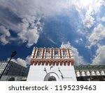 inside of moscow kremlin ... | Shutterstock . vector #1195239463