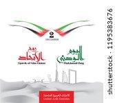 2nd december  united arab... | Shutterstock .eps vector #1195383676