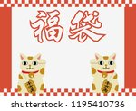 design materials of japanese... | Shutterstock .eps vector #1195410736